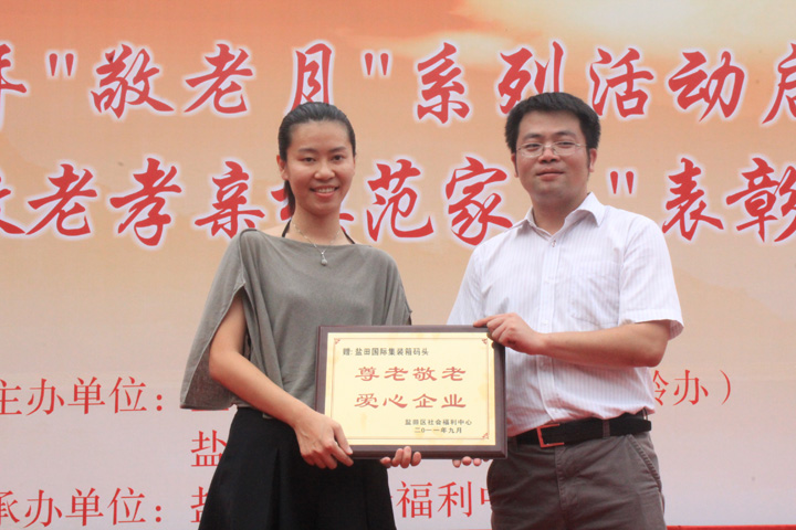 "On 28 September 2011, the ""Caring for the Elderly Month"" Kick-off and the ""Elderly Caring and Respecting"" Model Families Honouring Ceremony were held at the Yantian District Social Welfare Centre. YICT was recognised for its years of commitment to elderly care-giving by the local community."