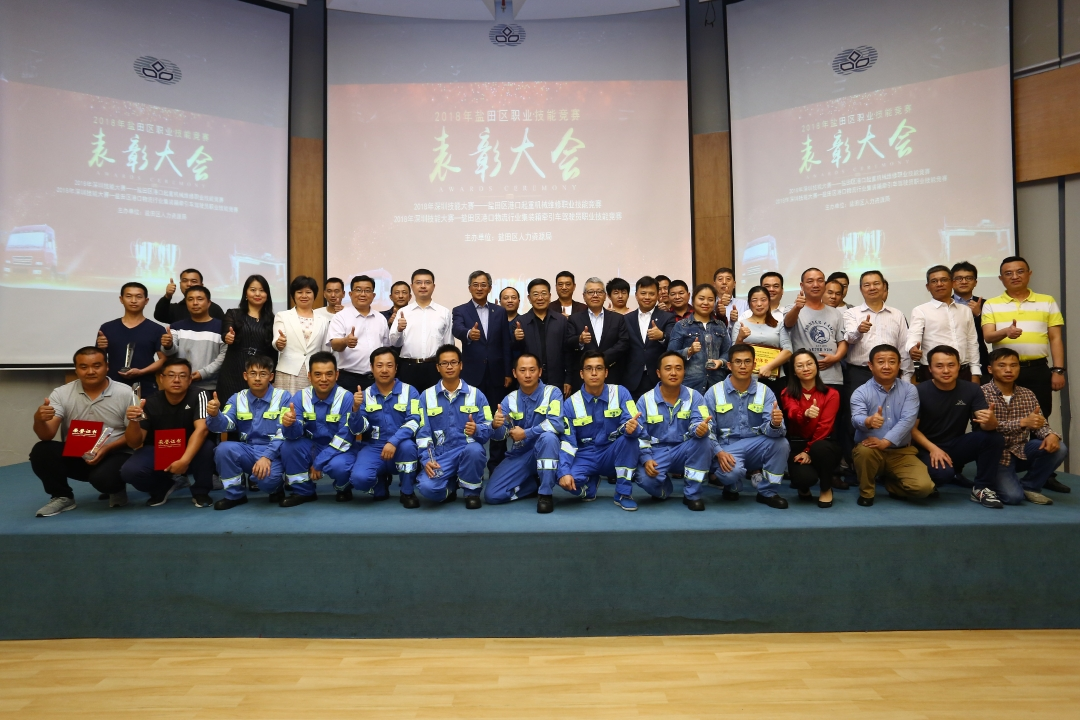 Aceremony of Yantian District Skills Competition
