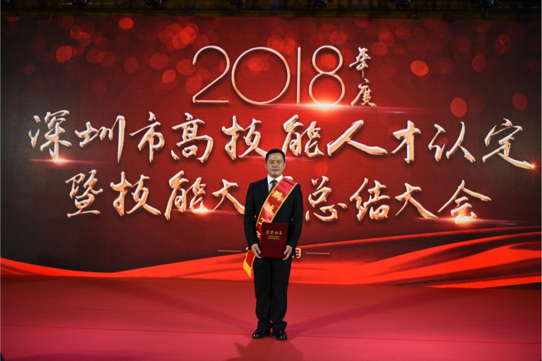 "Chen Huochang was awarded the title of ""Pengcheng Craftsman of Shenzhen 2018"""