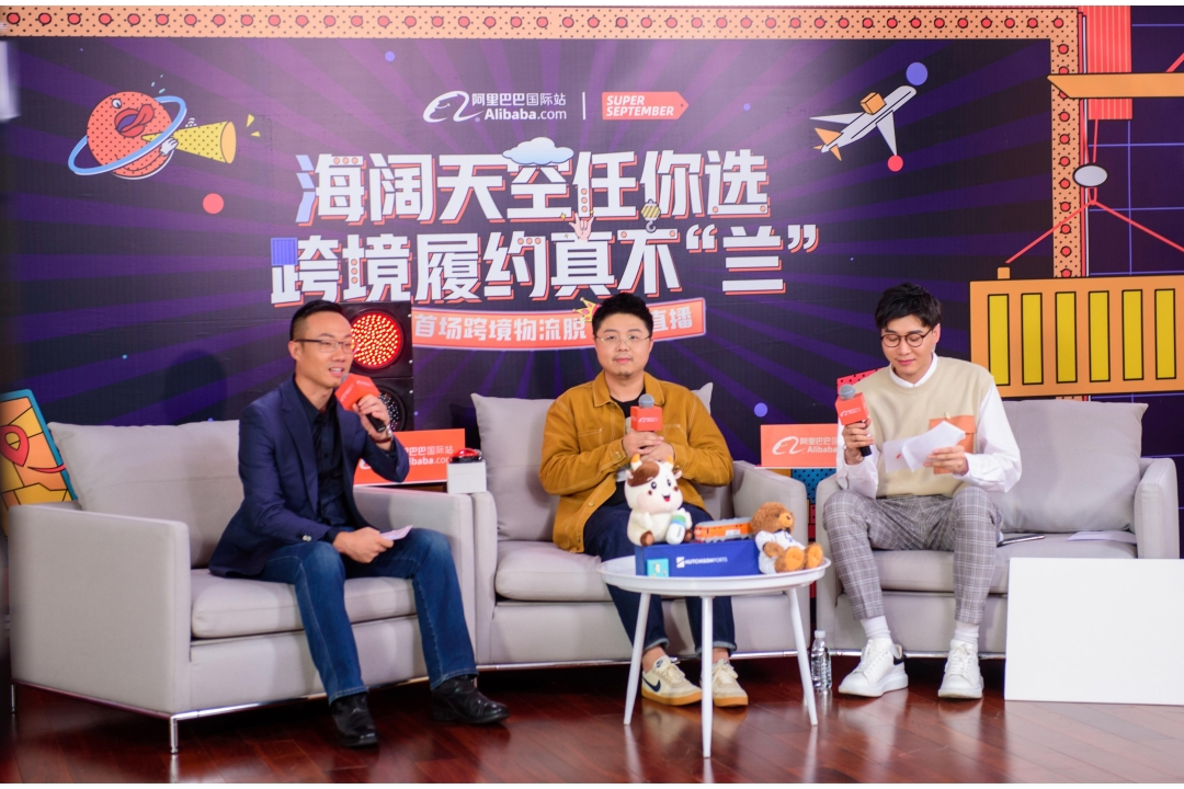 The First Live Cross-Border Logistics Talk Show of Alibaba.com Held at YANTIAN