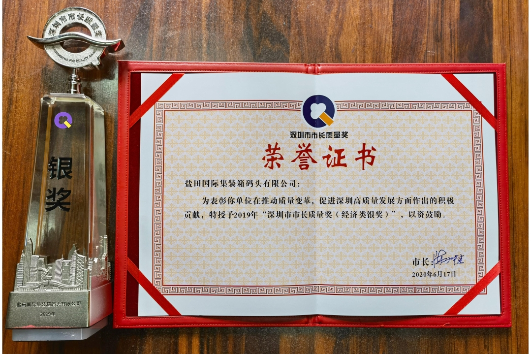 "Hutchison Ports Yantian was awarded the ""Shenzhen Mayor's Quality Award (Silver Award in Economic Category)"""